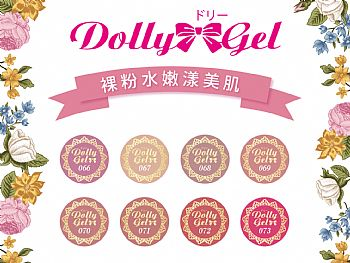 RB-Nude PinkDolly Gel Pure Colors Nude Pink 5g