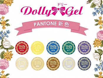 RB-Pantone 2018A/WDolly Gel Pure Colors 5g