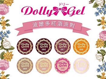 RB-Bordeaux SeriesDolly Gel Bordeaux Wine Party