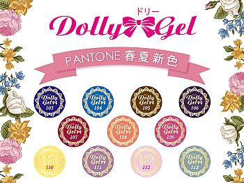 RB-Pantone Select III S/SDolly Gel Pantone color for spring & summer 5g